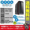 BTOパソコン デスクトップパソコン Core i7 8700 DDR4 4GB SSD 120GB 650W 80PLUSブロンズ 20190405-bto-1 Barikata Business ビジネス 限定特価