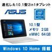ASUS T100HA-WHITE シルクホワイト TransBook T100HA [タブレットパソコン 10.1型ワイド液晶 EMMC64GB]