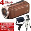 JVC(ビクター/VICTOR) GZ-F100-T ブラウン Everio(エブリオ) 三脚&バッグ&バッテリーグリップセット [ハイビジョンメモリービデオカメラ (32GB)]