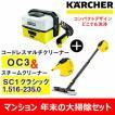 【送料無料】【マンション年末大掃除セット】 KARCHER(ケルヒャー) OC 3 + SC 1 クラシック 1.516-235.0 / [新製品 OC 3 マルチクリーナー]