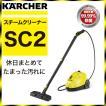 KARCHER ケルヒャー  SC 2 1.512-010.0 [スチームクリーナー]
