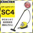 KARCHER ケルヒャー SC 4 1.512-414.0 [スチームクリ...