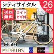 マイパラス M-501-W [ シティサイクル(26インチ) 6段...