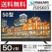 液晶テレビ 50V型 J50SK03 地上・BS・110度CSデジタル...