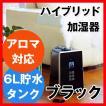 (ポイント5倍) コイズミ ハイブリッド加湿器 リモコン付き ASH-601/K(ASH601/K) ブラック