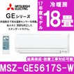 エアコン 三菱電機 霧ヶ峰 GEシリーズ 主に18畳用 単相200V MSZ-GE5617S-W ウェーブホワイト MITSUBISHI 工事対応可能