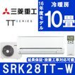 エアコン 三菱重工 主に10畳用 SRK28TT-W ホワイト MITSUBISHI 工事対応可能