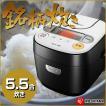 アイリスオーヤマ RC-MA50-B 銘柄炊き [炊飯器 (5.5合...