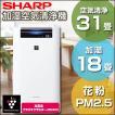 シャープ SHARP プラズマクラスター 加湿空気清浄 KI-GS70-W ホワイト系 加湿空気清浄機 (空気清浄31畳/加湿18畳まで)