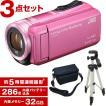 JVC (ビクター/VICTOR) GZ-F100-P ピンク (32GBビデオカメラ) + KA-1100 三脚&バッグ付きお買い得セット