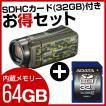 JVC (ビクター/VICTOR) GZ-RX600-G (64GBビデオカメラ) + 32GBメモリーカード付きお得セット