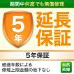 個人様限定5年延長保証サービス [税込み商品価格¥60001~¥80000]