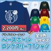 野球 ドライシルキータッチ ロングスリーブ Tシャツ ウェア 長袖 練習着 チーム クラブ 全9色 BB902 送料無料 5089