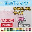 無地Tシャツ 5.6オンス 5001 全20色 S/M/L/XLサイズ レディース メンズ 親子 よれない 透けない 長持ち 送料無料 M801