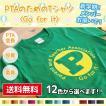 PTAのためのTシャツ〈Go for it〉全12色 P802 送料無料 会長 役員 委員 運動会 イベント