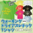 ウォーキング ジョギング ランニング マラソン Tシャツ ドライ ウェア 蛍光カラー 全8色 W202 送料無料