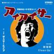 Very Ape(ヴェリーエイプ):アイアイサー【音楽 CD Maxi Single】