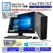 デスクトップパソコン BTOパソコン OneTRUST Core i3 8100 DDR4 4GB SSD 240GB 300W Windowsデスクトップ