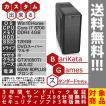 デスクトップパソコン ゲーミングBTO Core i7 8700 DDR4 8GB SSD 120GB HDD 650W 80PLUSブロンズ GTX1050 BG-i78700JA-05 Barikata Games スタンダード