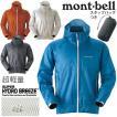 メンズジャケット バーサライトジャケット ウインドブレーカー / モンベル mont-bell/ マウンテンジャケット アウター /1128291