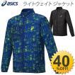 メンズ ランニング ジャケット アシックス asics ランニングウェア マラソン ジョギング 127828