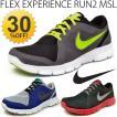 ランニングシューズ メンズ ナイキ/NIKE シューズ スニーカー 靴 フレックスエクスペリエンスラン/599542