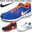 ランニングシューズ 靴/ナイキ/NIKE/ナイキ メンズ エア リレントレス 4 MSL/685139