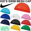 スイムキャップNIKEナイキメッシュキャップ水泳帽プールスイミングキャップ男の子 女の子帽子/907461