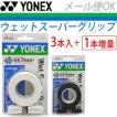 ★メール便OK★YONEX【ヨネックス】ウェットスーパーグリップ(3本巻+1本)AC102ANV/グリップテープ