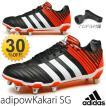 メンズ シューズ adidas/アディダス/ラグビーシューズ スパイク [アディパワー カカリSG] Adi-Kakari/M29656