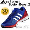 ランニングシューズ メンズ アディダス adidas adizero BOOST アディゼロ ボストン ブースト マラソン サブ5 男性 靴 スニーカー トレーニンング 靴/BA7994