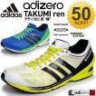 メンズ ランニングシューズ アディダス adidas  adizero[アディゼロ] Takumi Ren/Q34048