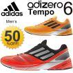 ランニングシューズ ADIZERO TEMPO5 アディダス adidas メンズ スニーカー 靴 adidas