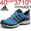レディース アウトドアシューズ スニーカー アディダス adidas  ウォーキング  靴 トレッキング adidas AX/Q23783