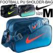 エナメルバッグ ナイキ NIKE /フットボール PU ショルダーバッグ/スポーツバッグ Mサイズ BA4035 サッカーバッグ