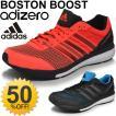 メンズ ランニングシューズ アディダス adidas/アディゼロ ボストン ブースト/adizero  BOOST 靴 スニーカー