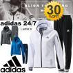 レディース アディダス ジャージ上下セット スポーツウェア 24/7  トレーニング ジム  adidas 上下組 2点セット 女性/BWS96-BWS97