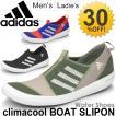 メンズ アウトドアシューズ CCボート スリッポン アディダス/adidas/スニーカー 靴/アクア ウォーターシューズ アクアシューズ/B44290/B44292/M29080