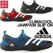 アディダス adidas/メンズ アウトドア ジャパウ スニーカー 靴/レディース ウォーターシューズ アクアシューズ CC JAWPAW 男女兼用 スリッポン/CC Jawpaw