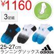 ランニングソックス アディダス adidas メンズ  アンクルソックス/3枚セット   靴下/DDU86