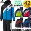 アディダス adidas キッズ ジュニア 子供  ジャージ 上下セット /adidasflash/ ジャケット パンツ /DDZ30-DDZ31 [2014春新作] トレーニングウェア