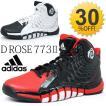 メンズ スニーカー adidas/アディダス/バスケットボールシューズ/バッシュ[D ROSE 773 II] Q33229]