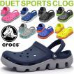 クロックス  crocs サンダル メンズ レディース デュエットスポーツクロッグ/ストラップサンダル/シューズ/靴/Duet Sports Clog