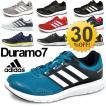 メンズランニングシューズ アディダス adidas/靴 マラソン トレーニング デュラモ7 男性用 靴幅 3E くつ/Duramo7/AQ6494/AQ6495/AQ6496/AQ6497/AQ6498/BB4049