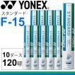 YONEX/ヨネックス/スタンダード F-15 10ダース/シャトルコック