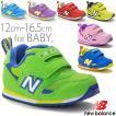 ベビーシューズ/キッズシューズ/ニューバランス【newbalance】ベビー靴/FS310