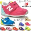 ベビーシューズ・ニューバランス【newbalance】子供靴・キッズスニーカー*FS320