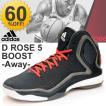 メンズ adidas/アディダス/バスケットボールシューズ/デリックローズ バッシュ ブースト D ROSE 5 BOOST G98704