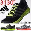 ランニングシューズ アディダス adidas Galactic Elite ギャラクティック エリート メンズ ジョギング   靴/B33793/B33794