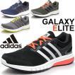 ランニングシューズ アディダス /adidas GALAXY ELITE/ ギャラクシー エリート メンズ ランニング ジョギング トレーニング 靴